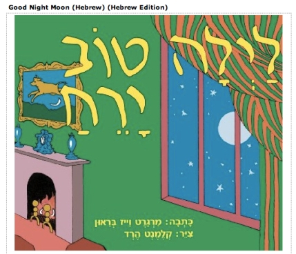 goodnight moon.hebrew copy